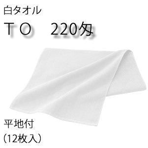 【新品】国産TOタオル 『TO 220匁 白タオル 平地付(12枚入)』