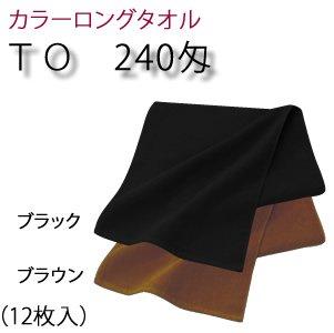 【新品】国産TOタオル 『TO 240匁 カラーロングタオル(12枚入)』ヘアダイタオル
