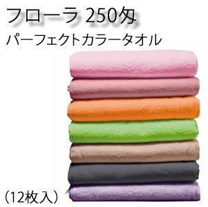 【新品】フローラ 『パーフェクトカラータオル 250匁(12枚入)』