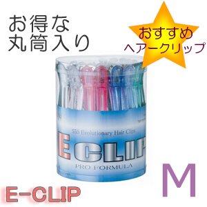 【新品】五力工業『E-CLIP 555 EクリップMサイズ 丸筒入り』ダックカールピン