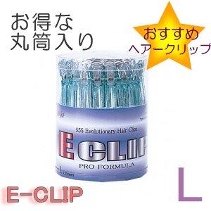 【新品】五力工業『E-CLIP 555 EクリップLサイズ 丸筒入り』ダックカールピン