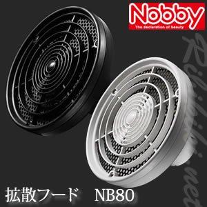 【新品】Nobby(ノビー) 『遠赤拡散フード NB80』 スタイラー