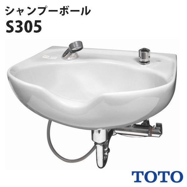 サイドシャンプー用シャンプーボールTOTO S-305