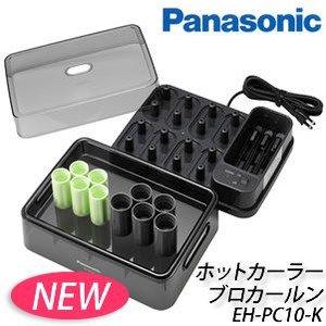 【新品/送料無料】『パナソニック プロカールンEH-PC10-K』(プロ専用ホットカーラー)