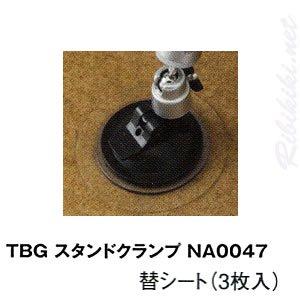 【新品】TBG『スタンドクランプ NA0047専用 替シート(3枚入)』