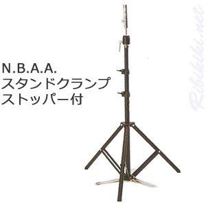 【新品/送料無料】『N.B.A.A.スタンドクランプ』ストッパー付