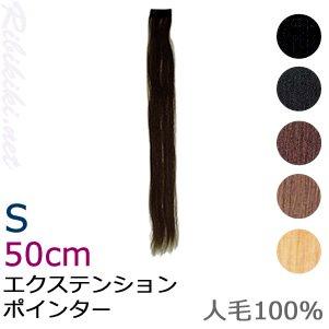【新品】『エクステンション ポインター S (50cm)』エクステ・付け毛