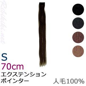 【新品】『エクステンション ポインター S (70cm)』エクステ・付け毛
