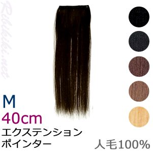 【新品】『エクステンション ポインター M (40cm)』エクステ・付け毛