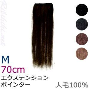 【新品】『エクステンション ポインター M (70cm)』エクステ・付け毛