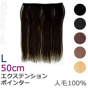 【新品】『エクステンション ポインター L (50cm)』エクステ・付け毛