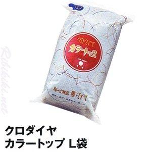 【新品】『クロダイヤ カラートップ L袋(430g)』すき毛、ヘアートップ