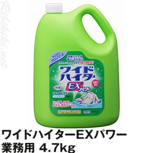 <img class='new_mark_img1' src='https://img.shop-pro.jp/img/new/icons11.gif' style='border:none;display:inline;margin:0px;padding:0px;width:auto;' />【新品】花王『ワイドハイターEXパワー 業務用(4.5kg)』