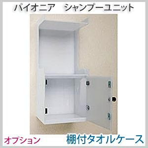<img class='new_mark_img1' src='https://img.shop-pro.jp/img/new/icons11.gif' style='border:none;display:inline;margin:0px;padding:0px;width:auto;' />【新品/送料無料】PIONEER 『パイオニア 棚付タオルケース(オプション)』(シャンプーユニット)