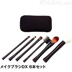 【新品】『メイクブラシセットDX 6本セット』