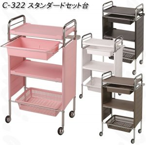 <img class='new_mark_img1' src='//img.shop-pro.jp/img/new/icons7.gif' style='border:none;display:inline;margin:0px;padding:0px;width:auto;' />【新品/送料無料】西村製作所 『C-322 スタンダードセット台』 ワゴン