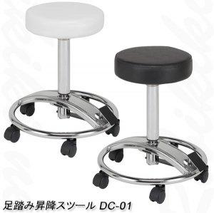 【新品/送料無料】 『DC-01 足踏み昇降スツール』西村製作所 カッティングチェア