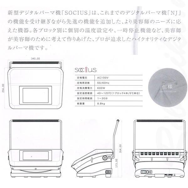 <img class='new_mark_img1' src='https://img.shop-pro.jp/img/new/icons5.gif' style='border:none;display:inline;margin:0px;padding:0px;width:auto;' />【新品/送料無料】B next『最新デジタルパーマ SOCIUS(ソキウス)』 ★ロッド40本付きセットあり!