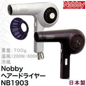 【新品】Nobby(ノビー) 『ヘアードライヤー NB1903』