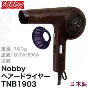 【新品】Nobby(ノビー) 『ヘアードライヤー TNB1903』