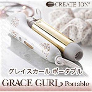 【新品】クレイツイオン『グレイスカールポータブル 32mm』