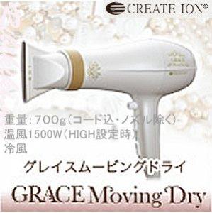 【新品】クレイツイオン『グレイス ムービングドライ1500』 ドライヤー