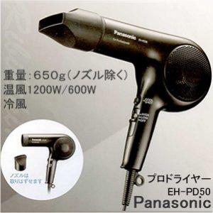 【新品】Panasonic『パナソニック プロドライヤーEH-PD50-K』