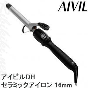 【新品】AIVIL(アイビル)『DHセラミックアイロン 16mm』