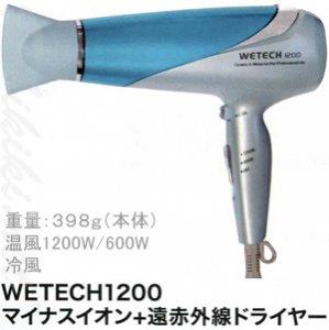 【新品】ウィキャン『WETECH1200 マイナスイオン遠赤外線ドライヤー ブルー』 ウィテック1200