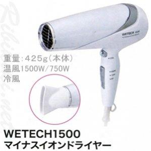 【新品】ウィキャン『WETECH1500 マイナスイオンドライヤー 』 ウィテック1500