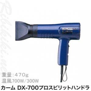 【新品】カーム『DX-700 プロスピリットハンドラ』 ドライヤー