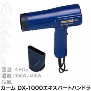 【新品】カーム『DX-1000 エキスパートハンドラ』 ドライヤー