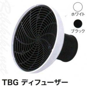 【新品】TBG 『ディフューザー』 スタイラー  拡散フード