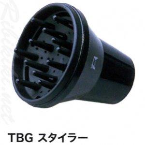 【新品】TBG 『スタイラー』 ディフューザー  拡散フード