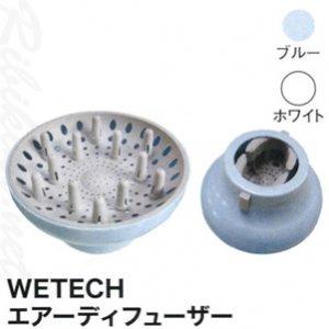 【新品】WETECH 『エアーディフュザー』 スタイラー  拡散フード