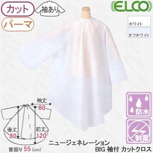 【新品】ELCO『エルコ9769 ニュージェネレーション BIG袖付カットクロス』 カットクロス(刈布)
