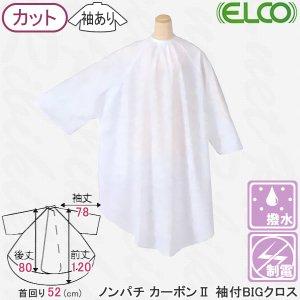 【新品】ELCO『エルコ8115 ノンパチ カーボン2 袖付BIGクロス』 カットクロス(刈布)