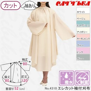 【新品】CATTLEA『カトレア NO.4310 エレカット袖付刈布』 カットクロス(刈布)