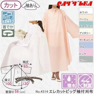 【新品】CATTLEA『カトレア NO.4314 エレカットビッグ袖付刈布』 カットクロス(刈布)