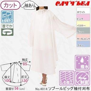 【新品】CATTLEA『カトレア NO.4014 ソブールビッグ袖付刈布』 カットクロス(刈布)