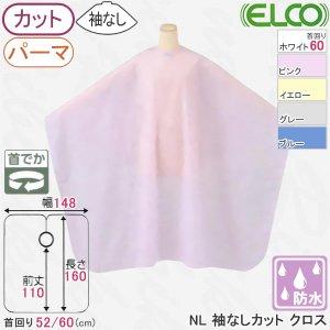 【新品】ELCO『エルコ9704 NL袖無しカットクロス』 カットクロス(刈布)