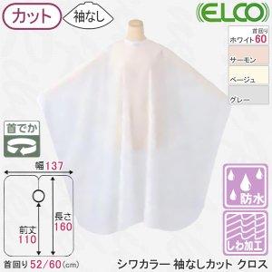 【新品】ELCO『エルコ9707 シワカラー袖なしカットクロス』 カットクロス(刈布)