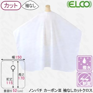 【新品】ELCO『エルコ8116 ノンパチ カーボン3 袖なしカットクロス』 カットクロス(刈布)