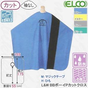 【新品】ELCO『エルコ0113 L&W BBボーイPカットクロス(袖無し)』 カットクロス(刈布)