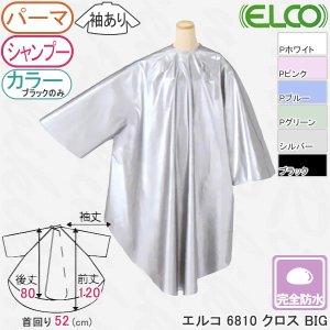 【新品】ELCO『エルコ 6810 エルコクロスBIG コールドクロス (袖付き)』 パーマクロス