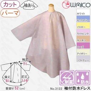 【新品】WAKO『ワコウ 3122 袖付防水ドレス』 カット&パーマクロス