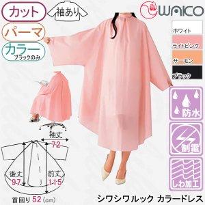 【新品】WAKO『ワコウ No.3100 シワシワルックカラードレス(袖付き)』 カット&パーマクロス