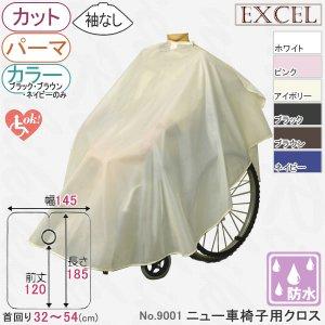 【新品】EXCEL『エクセル No.9001ニュー車椅子用クロス(袖無)』カット&パーマクロス