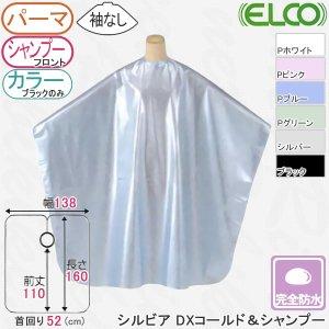 【新品】ELCO『エルコ2802 シルビア DXコールド&シャンプー(袖無し)』パーマ&シャンプークロス