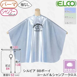 【新品】ELCO『エルコ2803 シルビア BBボーイ コールド&シャンプークロス(袖無し)』